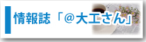 高橋工務店(川崎市宮前区)の情報誌