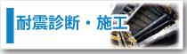 高橋工務店(川崎市宮前区)の耐震診断・施工