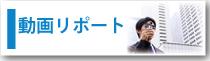 高橋工務店(川崎市宮前区)の動画