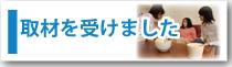 高橋工務店(川崎市宮前区)の取材記録