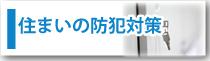 高橋工務店(川崎市宮前区)の防犯対策