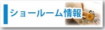 高橋工務店(川崎市宮前区)のショールーム情報