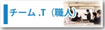高橋工務店(川崎市宮前区)の職人(業者)