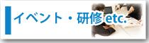 高橋工務店(川崎市宮前区)の研修・イベント