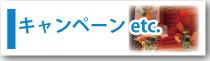 高橋工務店(川崎市宮前区)のキャンペーン情報